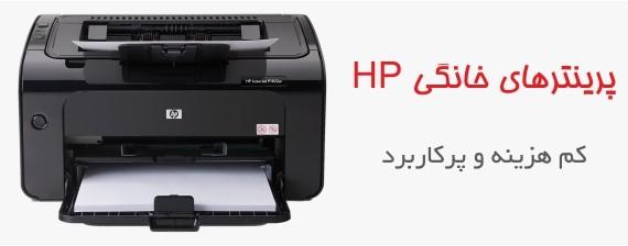 پرینترهای خانگی HP